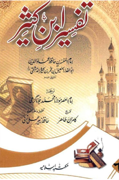 Tafseer ibn e kaseer 4 download pdf book writer imam ibn e kaseer