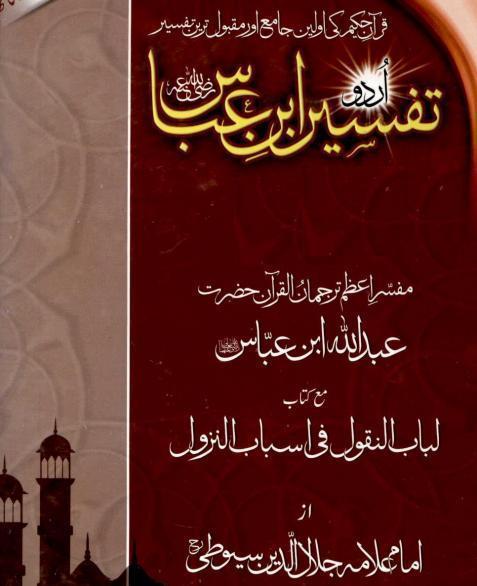 Tafseer ibn e abbas r a jilad 3 download pdf book writer hazrat abdullah bin abbas r a