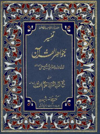 Tafseer jawah ul quran volume 01 download pdf book writer molana ghulam ullah khan