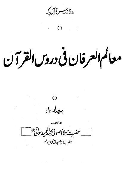 Tafseer maalim ul irfan jild 01 download pdf book writer alhaaj laal deen