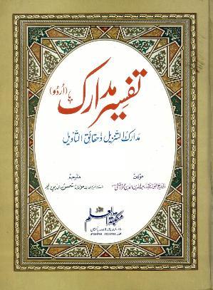 Tafseer madarik volume 1 download pdf book writer shaikh abdullah bin ahmad bin mahmood al nasfi