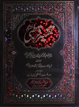 Tafseer qurtbi jild 2 download pdf book writer imam abu abdullah muhammad bin ahmad bin abubakar qurtbi