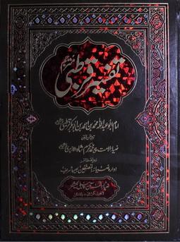 Tafseer qurtbi jild 9 download pdf book writer imam abu abdullah muhammad bin ahmad bin abubakar qurtbi