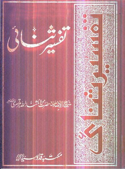 Tafseer sanai volume 1 download pdf book writer molana sanaullah amartasri