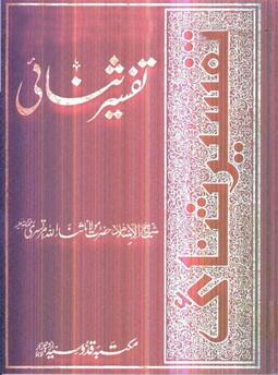 Tafseer sanai volume 3 download pdf book writer molana sanaullah amartasri