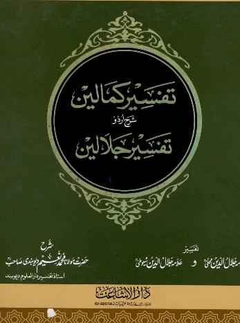 Tafseer e kamalain volume 1 download pdf book