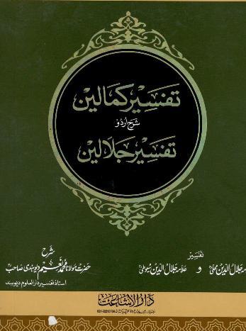 Tafseer e kamalain volume 3 download pdf book