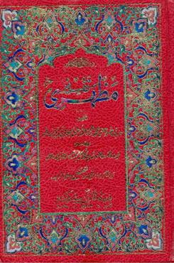 Tafseer e mazhari 1 download pdf book writer qazi sanaullah usmani mujadadi pani pati