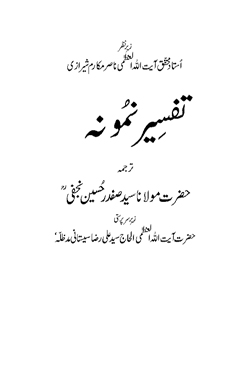 Tafseer e namoona 12 download pdf book writer ustad ayet ullah uzma nasir makaram sherazi