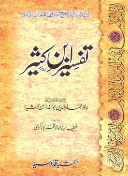 Tafseer ibn e kaseer 03 download pdf book writer imam ibn e kaseer