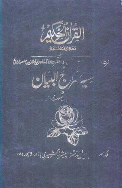 Tafseer siraj ul bayan 1 download pdf book writer molana muhammad hanif nadvi