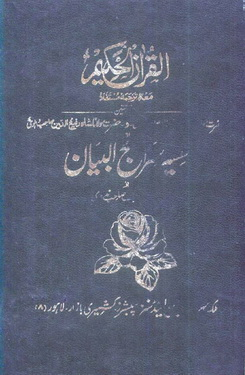 Tafseer siraj ul bayan 3 download pdf book writer molana muhammad hanif nadvi