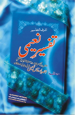 Tafsir e naeemi para15 download pdf book writer mufti ahmad yaar khan naeemi