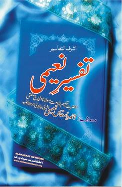 Tafsir e naeemi para8 download pdf book writer mufti ahmad yaar khan naeemi