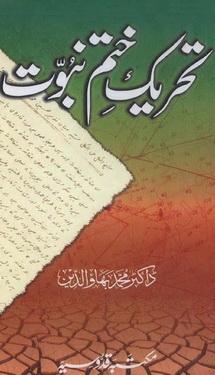 Tahreek khatam e nabuwwat 21 download pdf book writer dr muhammad baha ud deen