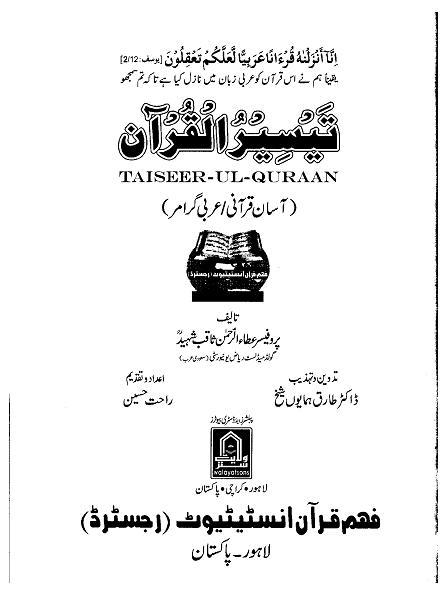 Taiseer ul quran asan qurani graimer new edition download pdf book writer prof ataa ur rahman saqib