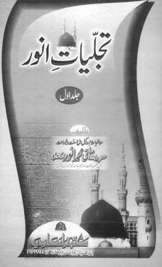 Tajaliyat e anwar download pdf book writer mufti muhammad anwar okarrvi