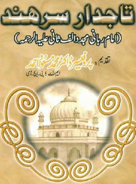Download tajdar e sarhind pdf book by author haji miraj u deen masoodi