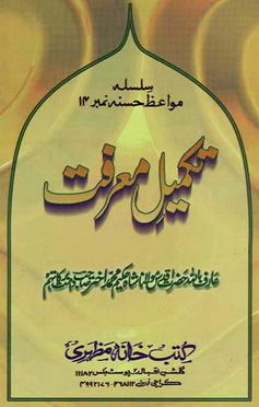 Download takmeel e maarfat pdf book by author molana shah hakeem muhammad akhtar