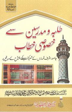 Talaba o mudariseen se khitab download pdf book writer molana shah hakeem muhammad akhtar
