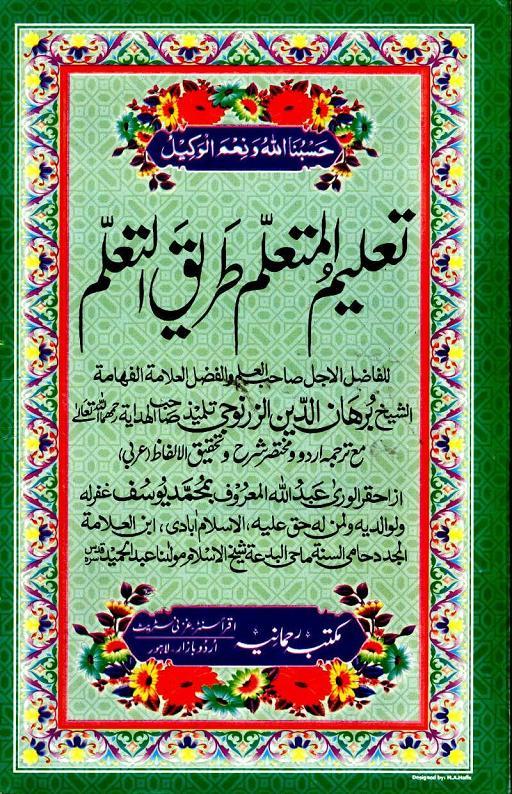 Download taleem ul mutaallim tareq ul taallum pdf book by author imam burhan us islam al zirnoji