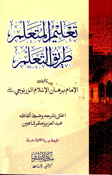 Download taleem ul mutaallim tareq ul taallum pdf book by author imam burhan us islam al zirnoji