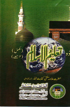Taleem ul islam download pdf book writer mufti kafayetullah