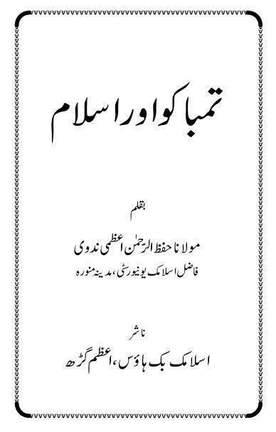 Tambaku aor islam download pdf book writer molana hifz ur rahman