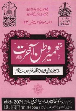 Download tameer e watan e akhirat pdf book by author molana shah hakeem muhammad akhtar