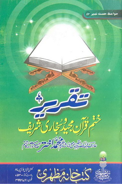 Taqreer khatam quran o majeed wa bukhari shareef download pdf book writer molana shah hakeem muhammad akhtar