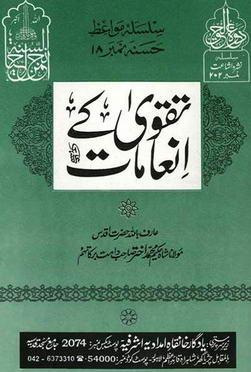 Taqwa ke inamaat download pdf book writer molana shah hakeem muhammad akhtar