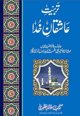 Download tarbiyat e ashiqan e khuda pdf book by author molana shah hakeem muhammad akhtar