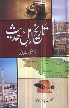 Tareekh ahlehadith 5 download pdf book writer dr muhammad baha ud deen