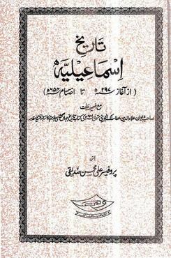 Tareekh ismaeelia download pdf book writer prof ali hassan siddiqi