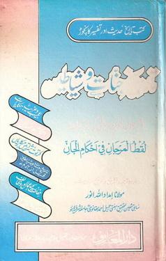 Tareekh e jinnat o shaiyateen download pdf book writer imam jalal u deen al sayyuti