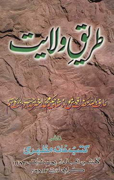 Download tareeq e walayet pdf book by author molana shah hakeem muhammad akhtar