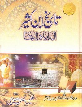 Tarikh ibn e kaseer 9 download pdf book writer imam ibn e kaseer