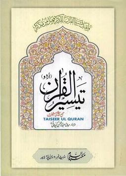 Taseer ul quran 2 download pdf book writer molana abd ur rahman kaylani