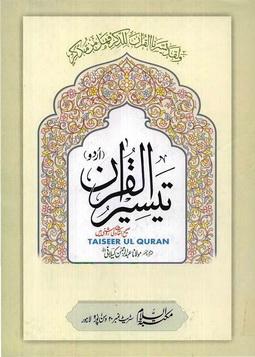 Taseer ul quran 4 download pdf book writer molana abd ur rahman kaylani