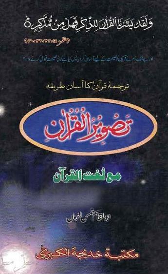 Tasveer al quran download pdf book writer abu al qasim shams uz zaman