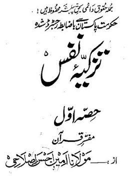 Tazkia e nafs 1 download pdf book writer molana ameen ahsan