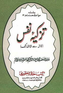 Download tazkia e nafs pdf book by author molana shah hakeem muhammad akhtar