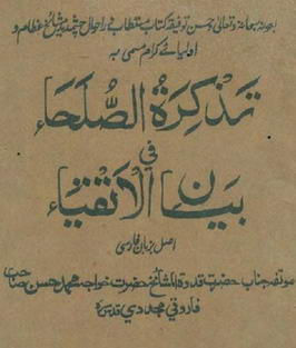 Download tazkirah sulaha pdf book by author khawaja muhammad hassan farooqi mujadadi