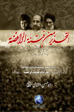 Tehzeer min fitnatir rafiza download pdf book writer abu hassan al shami
