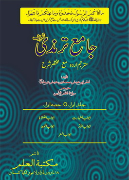 SHAREEF DOWNLOAD FREE MISHKAT PDF