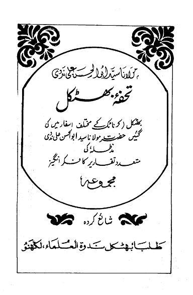 Tohfa e bhatkal download pdf book writer sayyad abu ul hassan ali nadvi