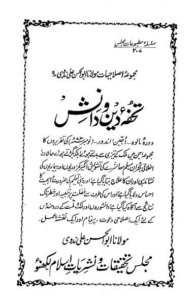Tohfa e deen o danish download pdf book writer sayyad abu ul hassan ali nadvi