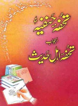 Tohfa e hanfia bajawab tohfa e ahlehadees download pdf book writer abu sohaib molana muhammad dawood arshad