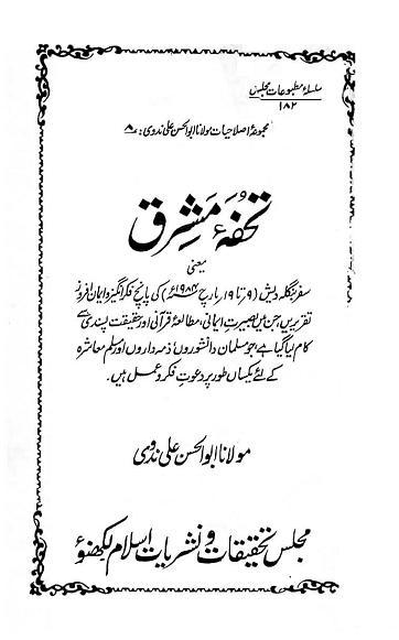 Tohfa e mashriq download pdf book writer sayyad abu ul hassan ali nadvi