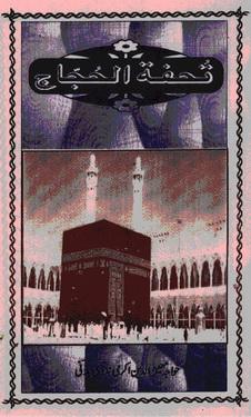 Tohfa tul hujjaj download pdf book writer khwaja moin ud deen akrami nadvi madani
